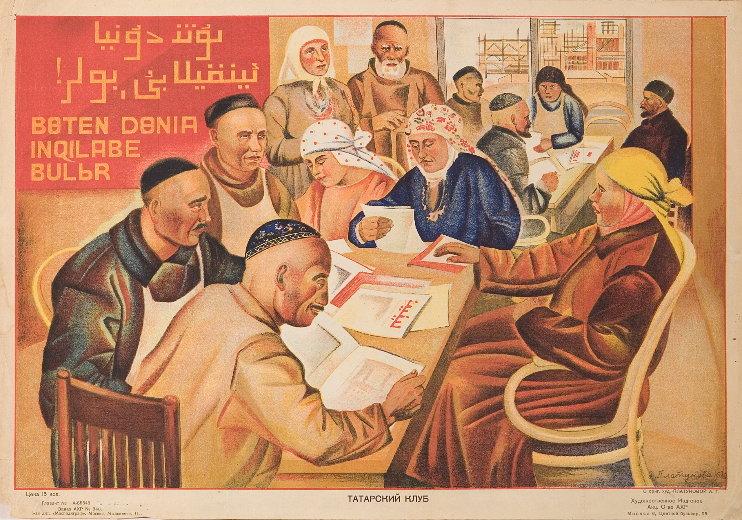 Tatar Club, Arabic and Latin script, Moscow, 1935